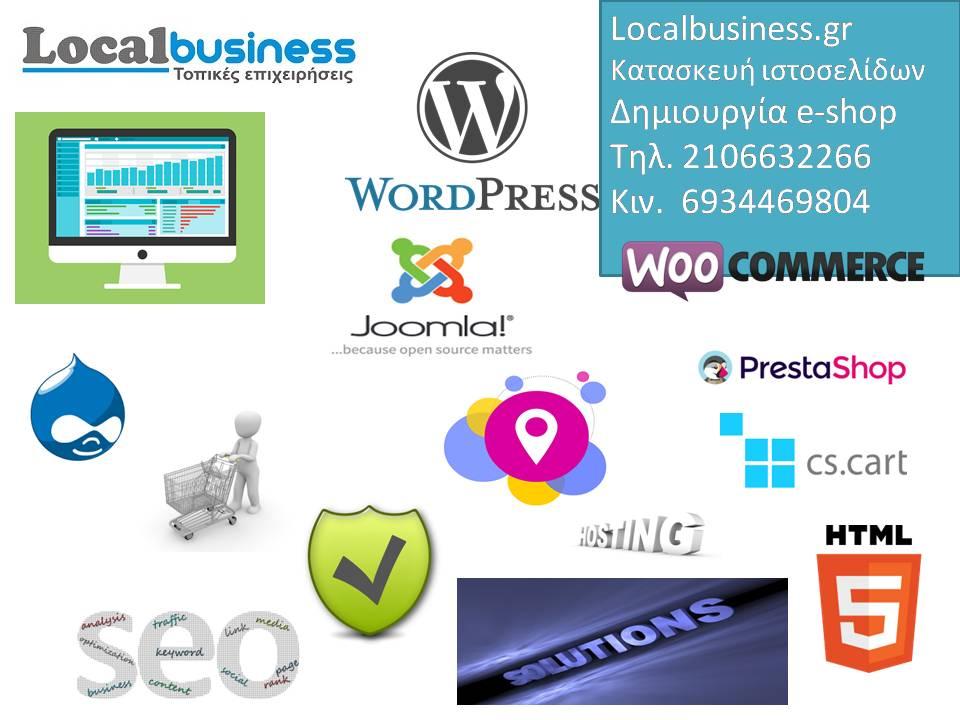 local business υπηρεσίες προβολής και κατασκευής ιστοσελίδων σε επιχειρήσεις
