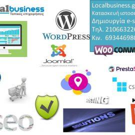 Επαγγελματικός σχεδιασμός ιστοσελίδων κατασκευή web site δημιουργία ιστοσελίδας επιλογή ονόματος domain