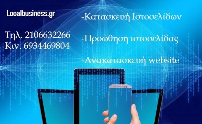 Δημιουργία ιστοσελίδων για τοπικές επιχειρήσεις
