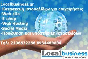 Κατασκευή ιστοσελίδων για επιχειρήσεις web site e-shop