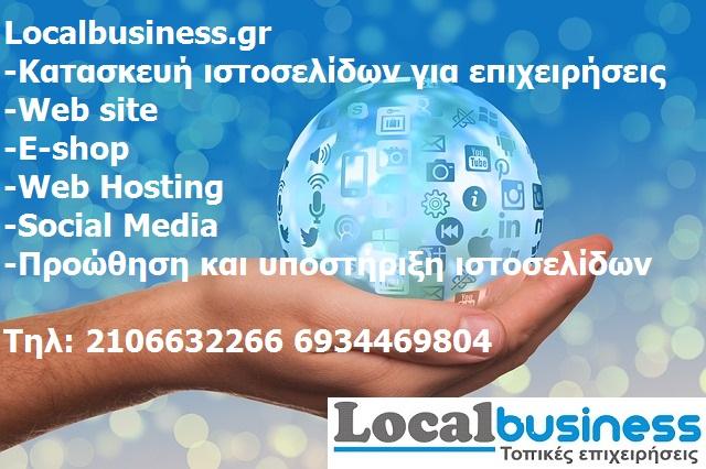 Κατασκευή ιστοσελίδων και e-shop για επιχειρήσεις