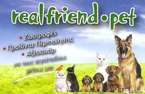 real friend PET SHOP ΣΤΗΝ ΛΟΥΤΣΑ