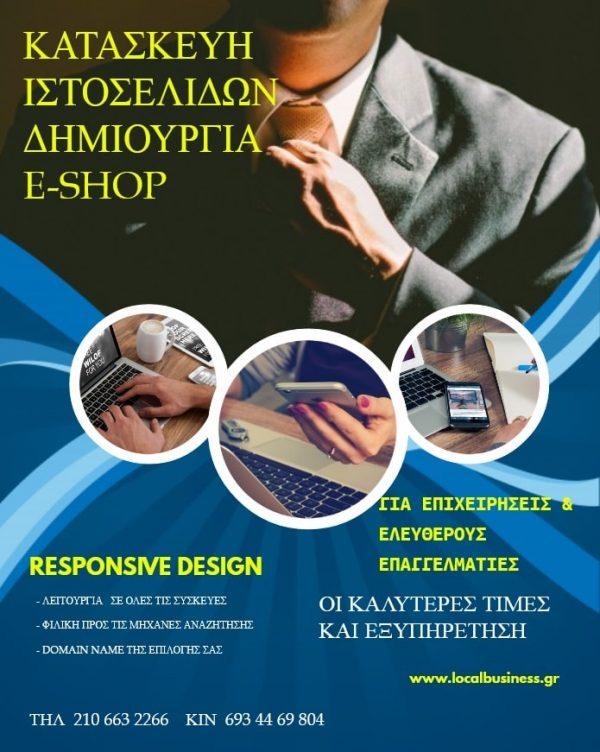 Υπηρεσίες διαδικτύου κατασκευή ιστοσελίδων