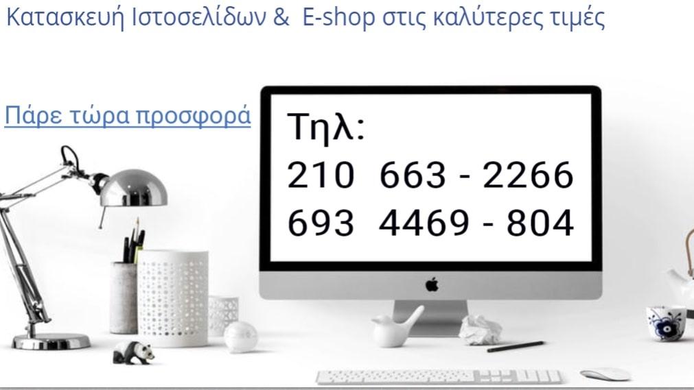 Προσφορά κατασκευής ιστοσελίδας
