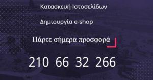 Προσφορά ιστοσελίδας