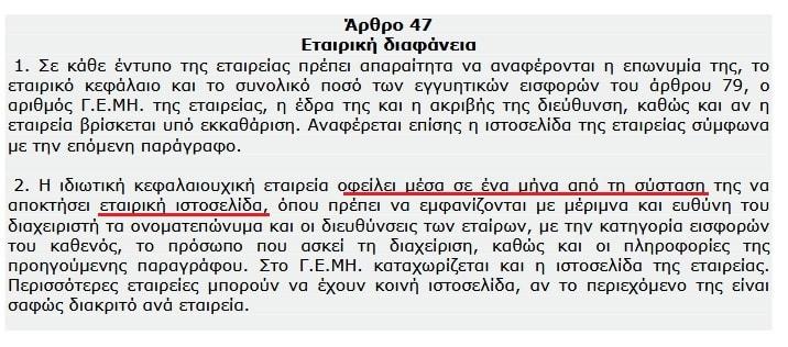 ΙΚΕ ΝΟΜΟΣ 4072
